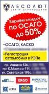ОСАГО/КАСКО