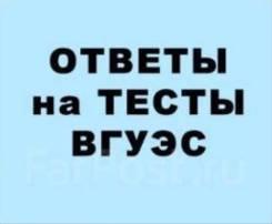 Тесты СИТО ВГУЭС