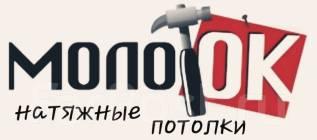Натяжные потолки Уссурийск. Низкие цены. Работают профессионалы!