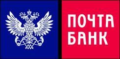 Кредитный специалист. ПАО Почта Банк. Улица Муравьева Амурского 28