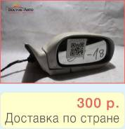 Зеркало заднего вида боковое R Toyota Sprinter Marino AE101 4AFE (879101E020G0), правое