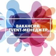 Event-менеджер. ООО Фантазия. Улица Кошурникова 11/1