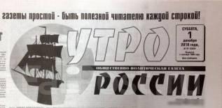Продам краевую газету в Приморском КРАЕ во Владивостоке