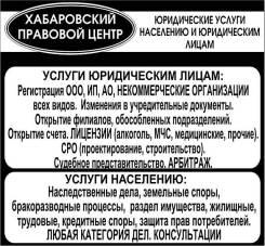 ООО, ИП, НКО. Лицензии. Ликвидация Суды.