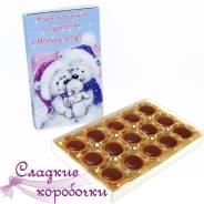 Набор шоколадных конфет Родителям в новый год!. Под заказ