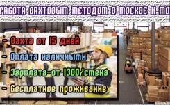 Упаковщик. ООО Ашан. Московская область