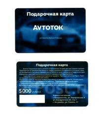 Подарочная карта Avtotok номиналом 5000р. Лучший подарок