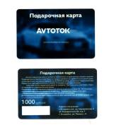 Подарочная карта Avtotok номиналом 1000р. Лучший подарок