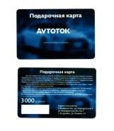 Подарочная карта Avtotok номиналом 3000р. Лучший подарок