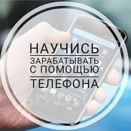 Заработать онлайн арсеньев киев работа для девушек