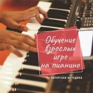 Фортепиано. Обучение взрослых (р-он БАМ)