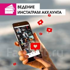 Профессиональное продвижение Инстаграм и социальных сетей