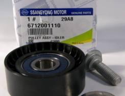 Ролик обводной SsangYong 6712001110