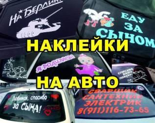 Печать и изготовление наклеек на авто, мотоцикл и др. Оракал, резка