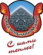 Уголь Хакасия