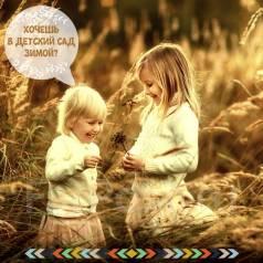 Хочешь в частный детский сад зимой? Абонементы! 100-летие и 1-я речка