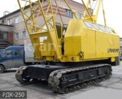 Zemag RDK 250. Кран РДК-250, 100куб. см., 25 000кг., 45,00м.