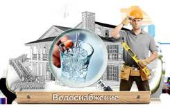 Водоотведение и водоснабжение