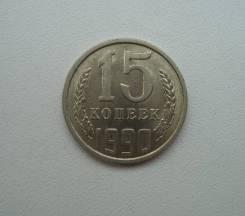 15 копеек 1990 года – СССР