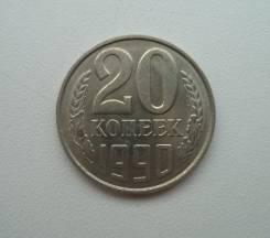 20 копеек 1990 года - СССР