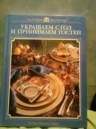 """Украшаем стол. приглашаем гостей""""Потрясающая редкая книга Голландия"""
