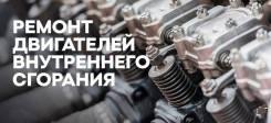 Ремонт ДВС, ходовой части, автопечек, автоэлектрика, СВАП