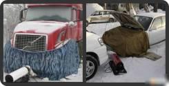 Обогрев авто легкового и грузового
