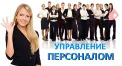 """Специалист отдела кадров. ООО """"Радиус"""". Владивосток"""