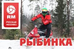 Русская механика Рыбинка. исправен, есть птс, без пробега