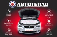 Автоодеяла. Honda Accord, CL7, CL8, CL9, CM1, CM2, CM3, CM5, CM6 Двигатели: J30A4, J30A5, JNA1, K20A, K20Z2, K24A, K24A3, K24A4, K24A8
