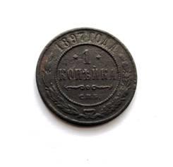 1 копейка Николай II 1897 г