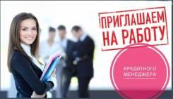 Кредитный специалист. ООО Радиус