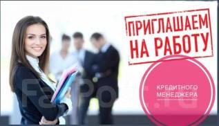 Кредитный специалист. ООО Радиус. Владивосток
