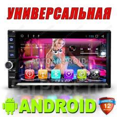 Автомагнитола универсальная Android.7.1.1(4 ядра.1-16gb)Гарантия год