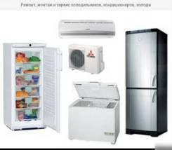 Ремонт холодильного оборудования, кондиционеры