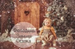 """Фотодень """"Зимняя сказка"""" 19-20; 26-27 января Фотостудия Тепло"""