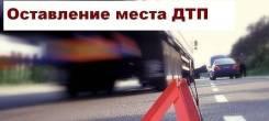 Оставление места дтп статья 12.27 КоАП РФ как избежать наказание.