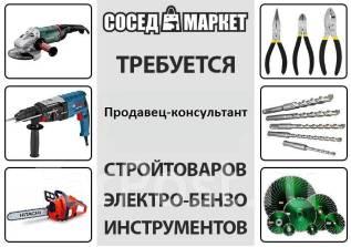 Продавец-консультант. ИП Седых. С.В. Улица Борисенко 17б