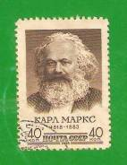 Марка 1958 г. Карл Маркс.