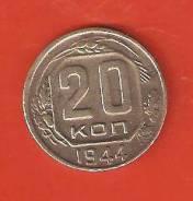 20 копеек 1944 г. СССР. Не частая.