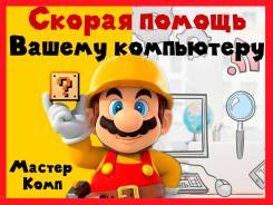 Мастер ПК, ремонт компов и ноутбуков установка Windows, удаление вирусов