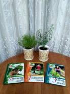 3 пособия для мини-сада пряностей на окне и 2 пряности одним лотом