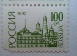 Россия 1992 - В. Коваль - Московский Кремль - Первый стандартный выпуск