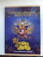 10 рублей,2010 -2016 г., Полный набор 55 монет, во Владивостоке.