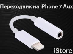 Кабель-переходник для Apple iPhone 7 Aux. iStore