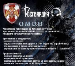 Стрелок. ОМОН Управления Росгвардии по Хабаровскому краю. Улица Брестская 3