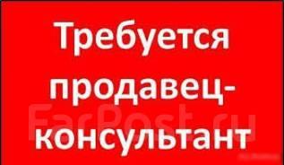 Продавец-консультант. ИП Овсянникова Л.В. Остановка 2-я Речка