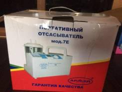 Отсасыватель Портативный Армед 7Е, новый.