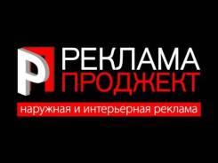 Специалист по изготовлению наружной рекламы. ИП Васильева У.А