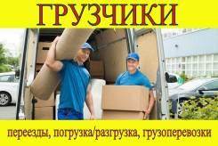 Грузчики Ростов-на-Дону 149р